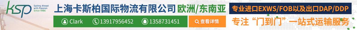 上海卡斯柏国际物流有限公司