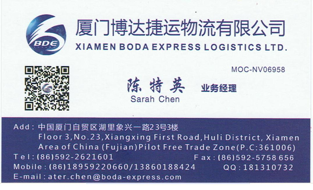 英达锐香港会员入口_厦门博达捷运物流有限公司地址,联系方式_维运网