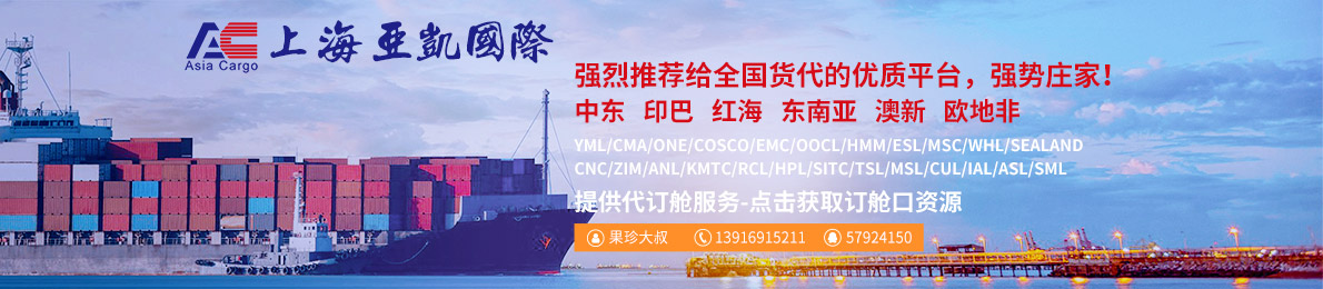 上海亚凯国际货物运输代理有限公司