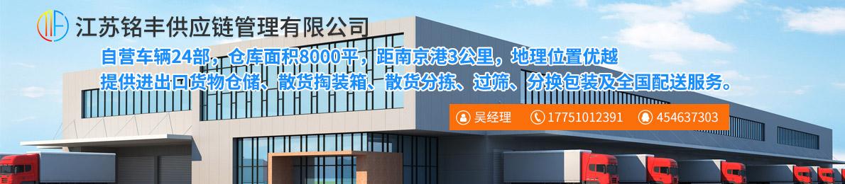 江苏铭丰供应链管理有限公司