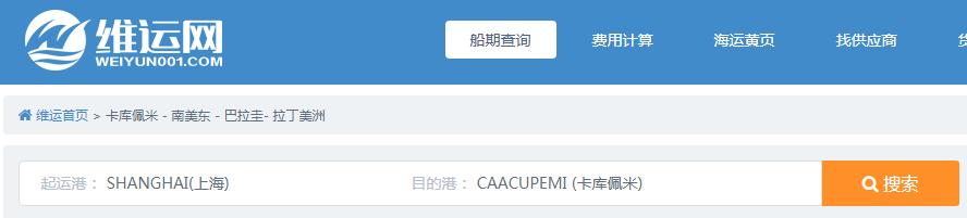 维运网-船期信息查询.png